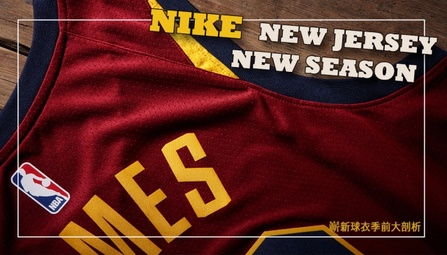 NIKE NEW JERSEY , NEW SEASON NBA嶄新球衣季前大剖析